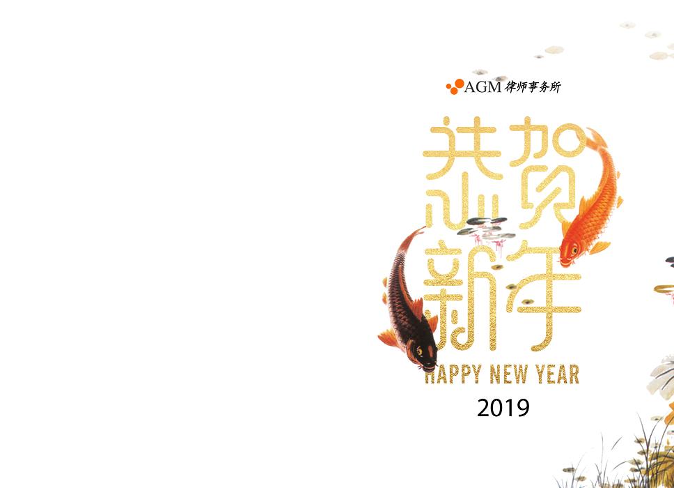 Postal año nuevo chino 2019 (2)